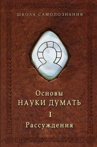 Александр Шевцов, Основы Науки думать. Книга 1. Рассуждения