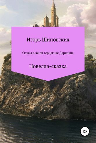 Игорь Шиповских, Сказка о юной герцогине Дарианне