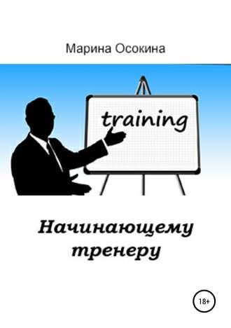 Марина Осокина, Начинающему тренеру