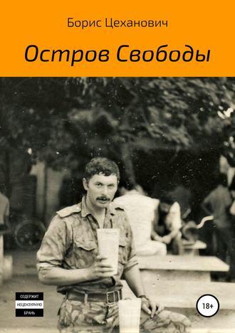 Борис Цеханович, Остров Свободы