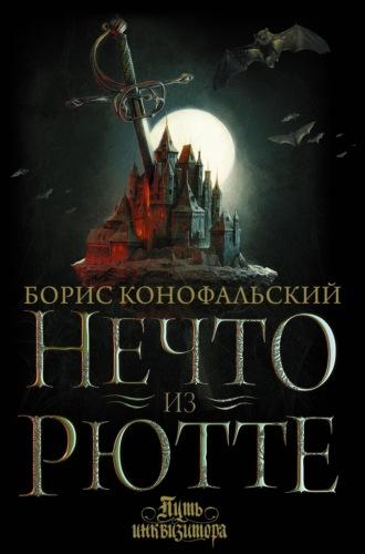 Борис Конофальский, Инквизитор