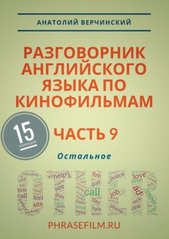 Анатолий Верчинский, Разговорник английского языка покинофильмам. Часть 9. Остальное