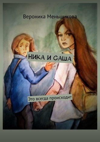 Вероника Меньшикова, Ника иСаша. Это всегда происходит