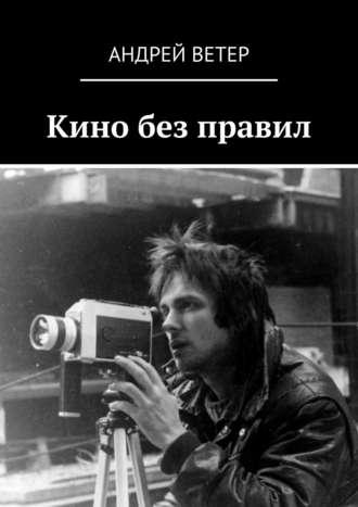 Андрей Ветер, Кино без правил