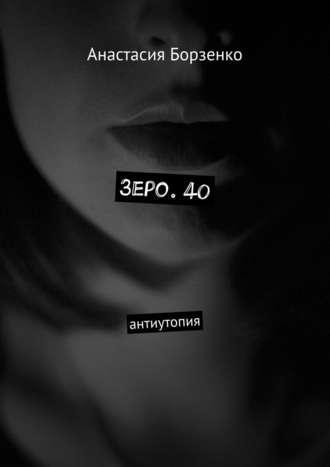 Анастасия Борзенко, Зеро.40. Антиутопия