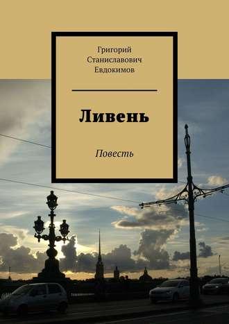 Григорий Евдокимов, Ливень. Повесть