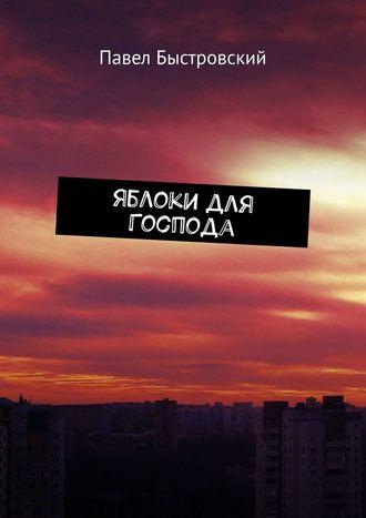 Павел Быстровский, Яблоки для Господа. Повесть