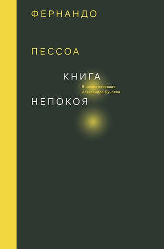 Фернандо Пессоа, Книга непокоя