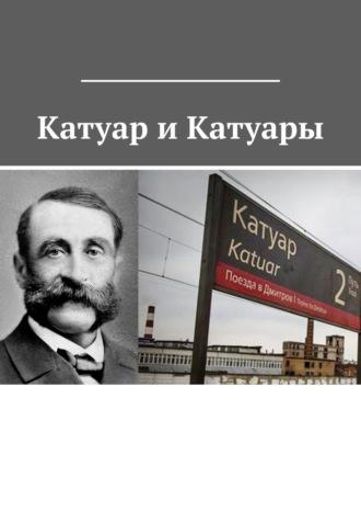 Владимир Броудо, Катуар и Катуары