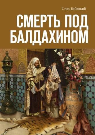 Стасс Бабицкий, Смерть под балдахином