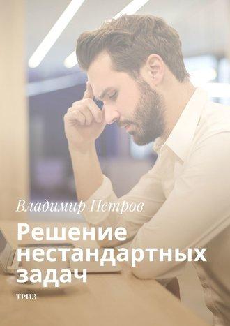 Владимир Петров, Решение нестандартных задач. ТРИЗ