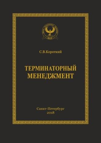 Сергей Короткий, Терминаторный менеджмент. Серия «Искусство управления»