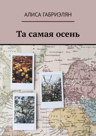 Алиса Габриэлян, Та самая осень