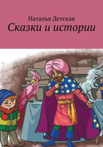 Наталья Детская, Юля и Король дождевых червей