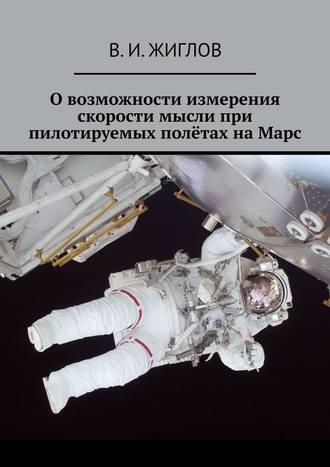 В. Жиглов, О возможности измерения скорости мысли при пилотируемых полётах на Марс