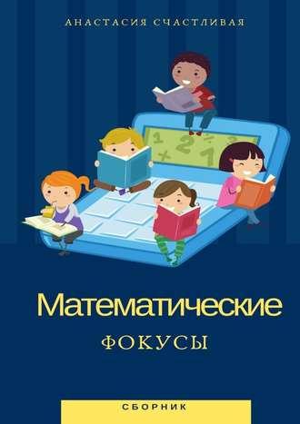 Анастасия Счастливая, Математические фокусы