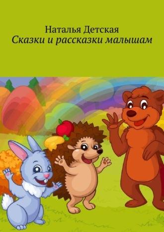 Наталья Детская, Волшебный пруд