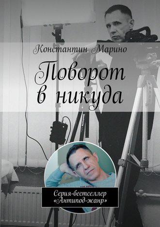 Константин Марино, Поворот в никуда. Серия-бестселлер «Антипод-жанр»