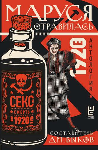 Сборник, Дмитрий Быков, Маруся отравилась. Секс и смерть в 1920-е. Антология