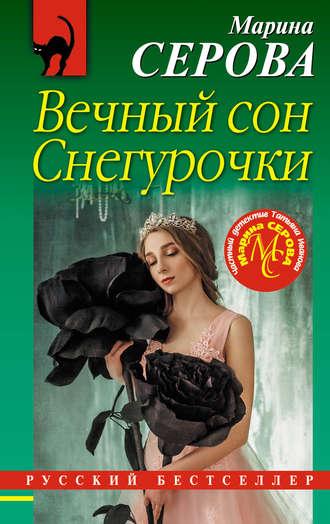 Марина Серова, Вечный сон Снегурочки