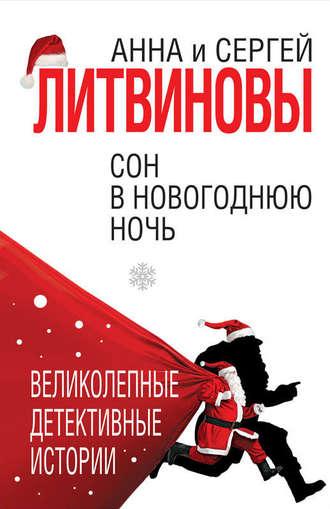 Анна и Сергей Литвиновы, Сон в новогоднюю ночь (сборник)
