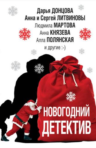 Татьяна Устинова, Антон Грановский, Новогодний детектив (сборник)
