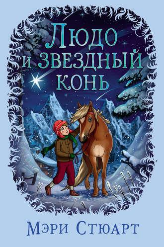 Мэри Стюарт, Людо и звездный конь