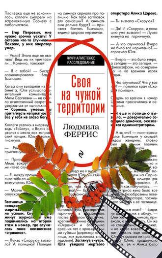 Людмила Феррис, Своя на чужой территории