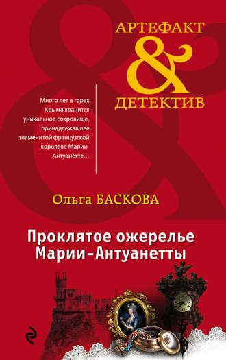 Ольга Баскова, Проклятое ожерелье Марии-Антуанетты