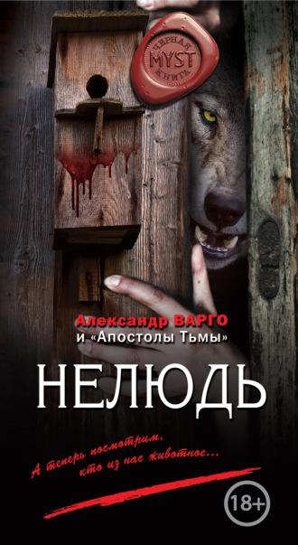 Александр Варго, Нелюдь