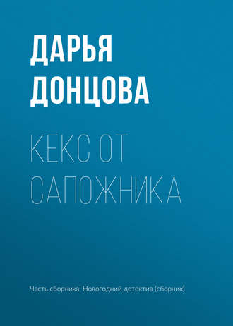 Дарья Донцова, Кекс от сапожника