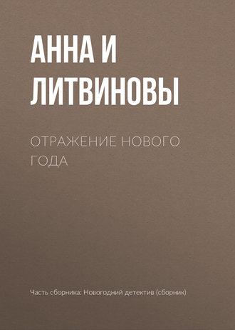 Анна и Сергей Литвиновы, Отражение Нового года