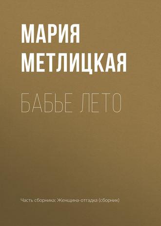 Мария Метлицкая, Бабье лето