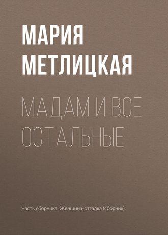 Мария Метлицкая, Maдам и все остальные