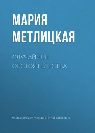Мария Метлицкая, Случайные обстоятельства