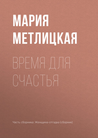 Мария Метлицкая, Время для счастья