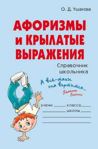 Ольга Ушакова, Афоризмы и крылатые выражения