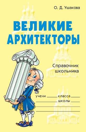 Ольга Ушакова, Великие архитекторы