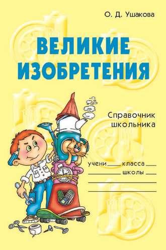 Ольга Ушакова, Великие изобретения
