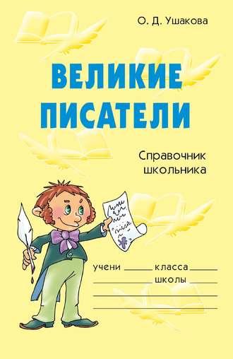 Ольга Ушакова, Великие писатели
