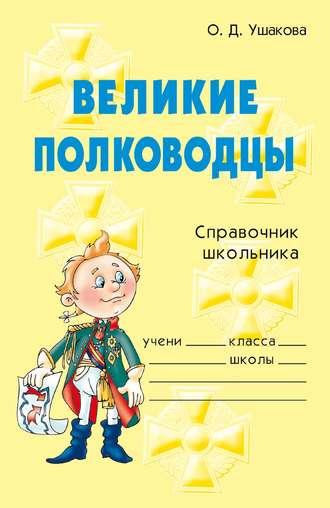 Ольга Ушакова, Великие полководцы