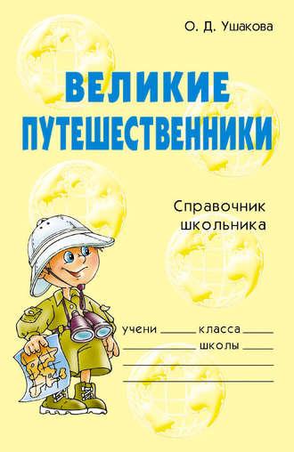Ольга Ушакова, Великие путешественники