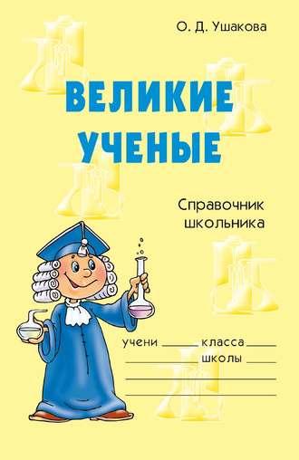 Ольга Ушакова, Великие ученые