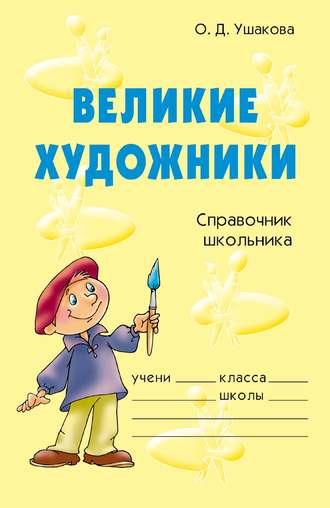 Ольга Ушакова, Великие художники