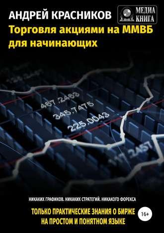 Андрей Красников, Торговля акциями на ММВБ для начинающих