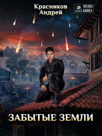 Андрей Красников, Забытые земли