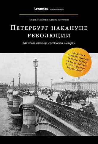 Лев Лурье, Петербург накануне революции