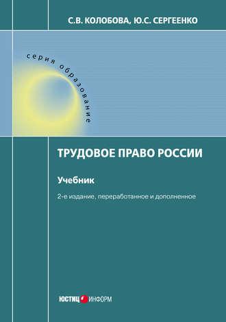 Юлия Сергеенко, Светлана Колобова, Трудовое право России