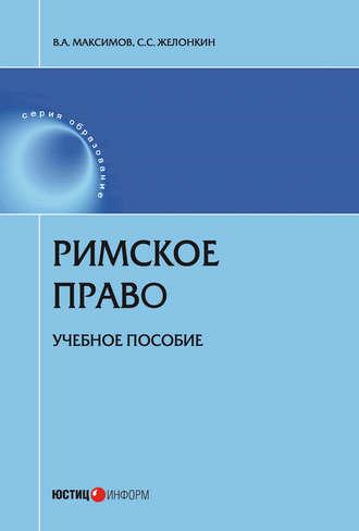 Сергей Желонкин, Виталий Максимов, Римское право