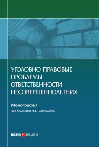 Коллектив авторов, Уголовно-правовые проблемы ответственности несовершеннолетних